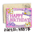 Greeting card [Birthday & annual event]