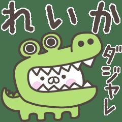 あおいぷん★れいか★専用うさぎ☆シャレ