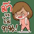 Ma na (Nami version)
