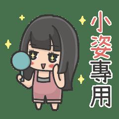 (小姿)姓名貼圖-Yu女孩