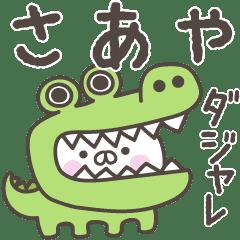 あおいぷん★さあや★専用うさぎ☆シャレ