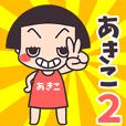 Okappa Akiko2