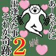 Send to A-chan 2