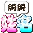 023qiqi-big name sticker