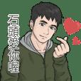 Name Stickers for men - SHI TOU