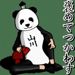 【山川】がパンダに着替えたら.4