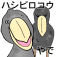 Kawaii cute Shoebill sticker