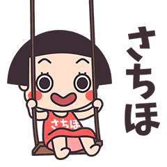 Okappa Sachiho