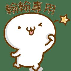 姓名小饅頭VOR.3♥翰翰專用
