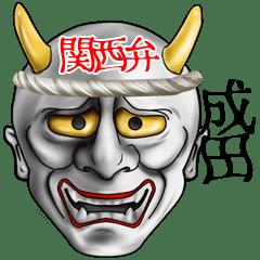 [成田専用]般若の返事用名前スタンプ