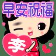 李♥專用的★早安 問候 祝福★貼圖