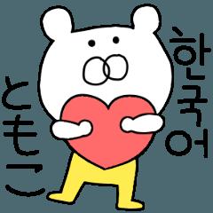 Tomoko dedicated Korean sticker