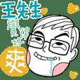 王先生的姓名貼圖