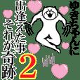 【ゆきちゃん】に送るスタンプ2