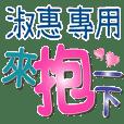 淑惠專用文字