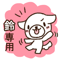 鈴専用・敬語のペロ犬