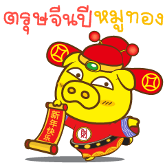 Chinese New Year of the Golden Pig(Thai)