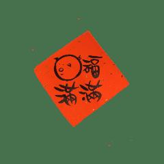 創意春聯_祝福話語