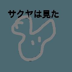 Sakuya_20190212220733