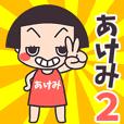 Okappa Akemi2