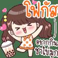 Focus : I Love Bubble Milk Tea
