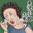 match match_Miss Shen