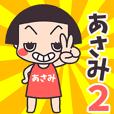 おかっぱ♥あさみ2