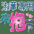 SHU HUA_Color font