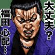 Fukuda dedicated kowamote sticker