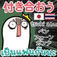 タイ語 日本語 チャラいキャラクター