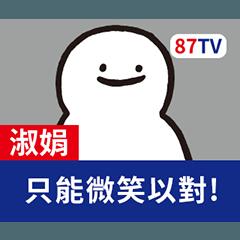 淑娟_專用姓名貼!