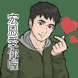 Name Stickers for men - Hung En
