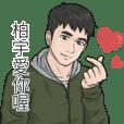 Name Stickers for men - BO YU