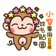 Twopebaby flower monkey 266