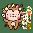 「小菁專用」花花猴姓名互動貼圖