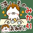 【みか】専用41<家族連絡2>1日編