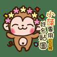 Twopebaby flower monkey 269