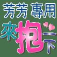 FANG FANG_Color font