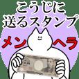 こうじに送るスタンプ【メンヘラver.】