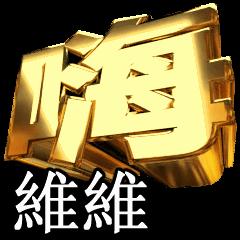 動畫!黃金[維維]
