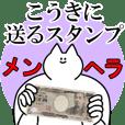 こうきに送るスタンプ【メンヘラver.】