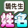 061魏先生-大字姓名貼圖