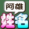 176 Axiong-big name sticker