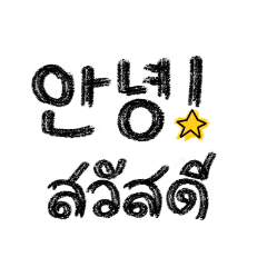 (TH-KR) Daily life words