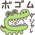 あおいぷん★ぼごむ専用うさぎダジャレ