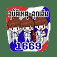 ทีมกู้ชีพไทยแลนด์