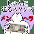 しゅんに送るスタンプ【メンヘラver.】