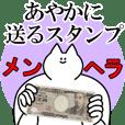 あやかに送るスタンプ【メンヘラver.】
