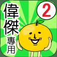 Wei-jie name sticker (Ver.2) 454