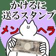 かけるに送るスタンプ【メンヘラver.】